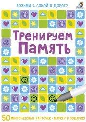 Фото Игра Тренируем память 50 многоразовых карточек с маркером