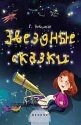 Фото Книга для детей Звездные сказки моя первая книжка по астрономии Левитан