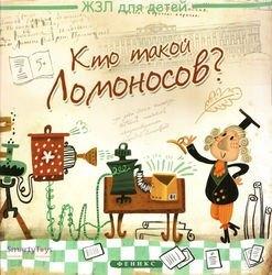 Фото Книга для детей Кто такой Ломоносов? ЖЗЛ для детей Малышенко М.