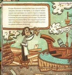 Книга для детей Кто такой Петр I? ЖЗЛ для детей Погорелова М. фотография 4