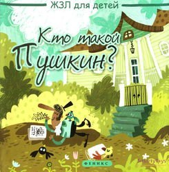 Фото Книга для детей Кто такой Пушкин? ЖЗЛ для детей Погорелова М.