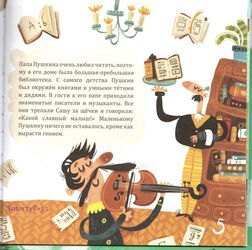 Книга для детей Кто такой Пушкин? ЖЗЛ для детей Погорелова М. фотография 2