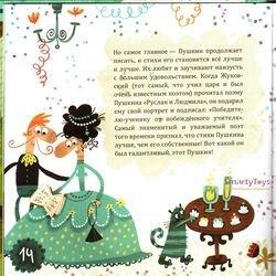 Книга для детей Кто такой Пушкин? ЖЗЛ для детей Погорелова М. фотография 3