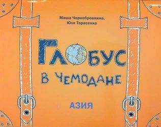 Фото Развивающая книга для детей Глобус в чемодане: Азия