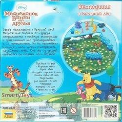 Настольная игра Медвежонок Винни и его друзья Экспедиция в Большой лес фотография 3