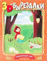 Фото Книга с поделками для детей Сказочный лес 3D-вырезалки