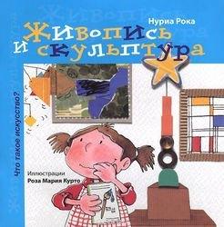 Фото Книга для детей Живопись и скульптура серия Что такое искусство?