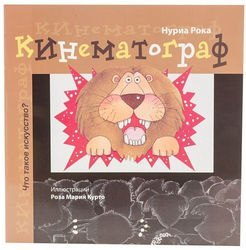 Фото Книга для детей Кинематограф серия Что такое искусство?