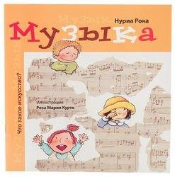 Фото Книга для детей Музыка серия Что такое искусство?