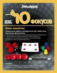 Набор фокусов Школа волшебства 10 фокусов черный (76076) фотография 2
