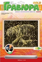 Фото Набор для творчества Гравюра Тигры (золото) Гр-064