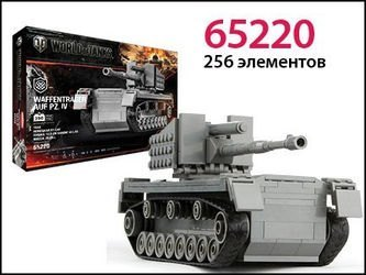 Фото Конструктор World of Tanks WAFFENTRAGER AUF PZ.IV 256 деталей (65220)