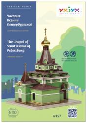 Сборная модель из картона Часовня Ксении Петербургской (197) фотография 3