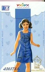 Фото Бумажная кукла Кокетка Наряжай и играй (060)