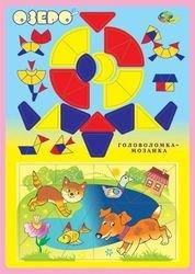 Головоломка-мозаика Озеро фотография 1