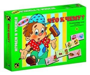 Развивающая игра Малышам Что к чему. Играем и учимся (76007) фотография 1