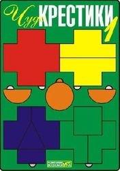 Развивающая игра Чудо-крестики 1 фотография 1
