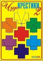 Развивающая игра Чудо-крестики 2 фотография 1