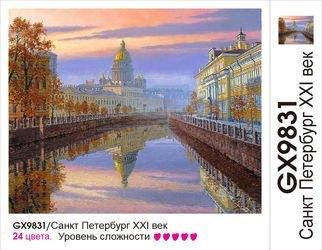Фото Картина по номерам Санкт-Петербург XXI век 40х50 (GX9831)