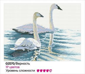 Фото Картина из мозаики Верность 40х50 (GZ070)