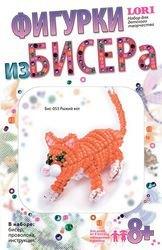 Фото Набор для плетения из бисера Рыжий кот (Бис-053)