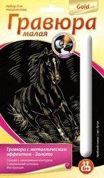 Фото Набор для творчества Гравюра малая с эффектом золота Арабский скакун (Гр-130)