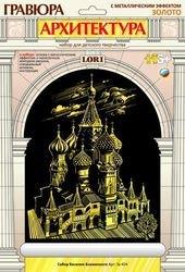 Фото Набор для творчества Гравюра с эффектом золота Собор Василия Блаженного (Гр-434)
