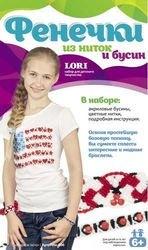 Фото Набор для плетения Фенечек из ниток и бусин Жаркое лето (Плн-006)