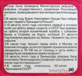 Настольная игра викторина История государства российского Know How фотография 2