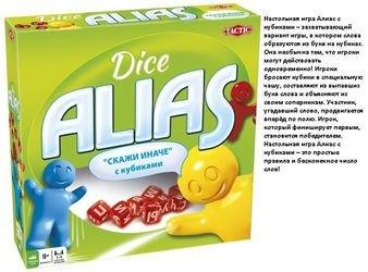 Фото Настольная игра Alias с кубиками (53139)