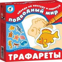 Фото Трафареты Подводный мир (1366)