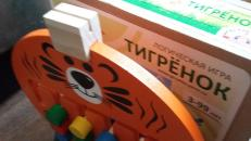 Фотография Логическая игра Тигренок предоставлена покупателем