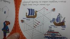"Фотография Книжки-малышки ""Дорожки"" предоставлена покупателем"