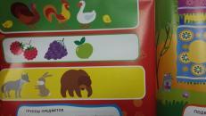 """Фотография Книга Развивающие наклейки для маленьких пальчиков """"Логика"""" предоставлена покупателем"""