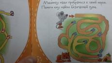 """Фотография Книжки-малышки """"Лабиринты"""" предоставлена покупателем"""
