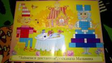 Фотография Дом с колокольчиком (альбом-игра) Приложение к палочкам Кюизенера предоставлена покупателем